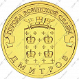 Отдается в дар 10 рублей ГВС
