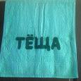 Отдается в дар Новое полотенце «Теща»