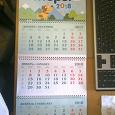 Отдается в дар Квартальный календарь