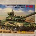 Отдается в дар Сборная модель «Танк Т-90»