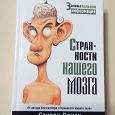 Отдается в дар Книга «Странности нашего мозга»