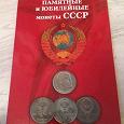 Отдается в дар Альбом для монет СССР