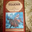 Отдается в дар Книга «Легенда о Сигурде и Гудрун».Д.Р.Р.Толкин.