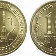 Отдается в дар Монетка 10 руб 50 лет полета человека в космос