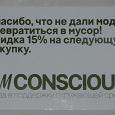 Отдается в дар 15% скидка в магазинах H&M