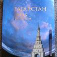 Отдается в дар Книга о Татарстане