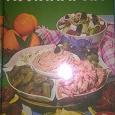 Отдается в дар Книга с рецептами, по кулинарии