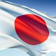 Отдается в дар Беседа о Японии и японском языке.
