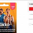 Отдается в дар подписка на онлайн кинотеатр ОККО