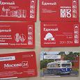Отдается в дар Московские проездные билеты