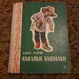 Отдается в дар Детские книги СССР.