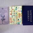 Отдается в дар Обложки на паспорт