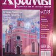 Отдается в дар Журнал Православные Храмы.