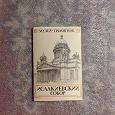 Отдается в дар Исаакиевский собор (набор открыток, 1974)