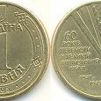 Отдается в дар Монета 1 гривна — 60 лет победы