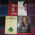 Отдается в дар Книги / Легкое чтение для женщин