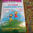 Отдается в дар Книга Лучшие развивающие игры с детьми
