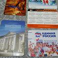 Отдается в дар Календарики рекламные