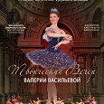 Отдается в дар Билеты балет 16 мая 19-00