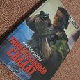 """Отдается в дар Книга Арча Стрэнтона «Универсальный солдат. Чужой-III"""""""