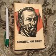 Отдается в дар Книга о Д. Ульянове