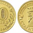 Отдается в дар Монета ГВС Старый Оскол