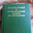 Отдается в дар Русско- испанский словарь.