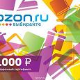 Отдается в дар Пластиковая карта Ozon