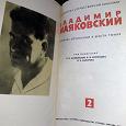 Отдается в дар книга «Владимир Маяковский»