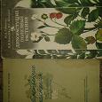 Отдается в дар Книги про лекарственные растения