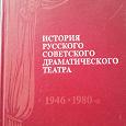 Отдается в дар Книга «История русского советского драматического театра»