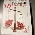 Отдается в дар Книга (роман) «Закрытая таблица» Юрий Козлов