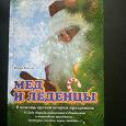 Отдается в дар Мед и леденцы, книга