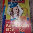Отдается в дар Книги для занятий с детьми и не только.