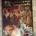 Отдается в дар Кулинарное искусство — книга