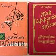 Отдается в дар Книги — любителям музыки и театра