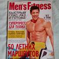 Отдается в дар Журнал Men`s Fitness