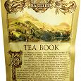 Отдается в дар Чай Basilur «Чайная книга.