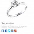 Отдается в дар Серебряное кольцо Sokolov