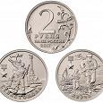 Отдается в дар Монеты 2 рубля Керчь и Севастополь
