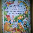 Отдается в дар Книга о животных с яркими картинками