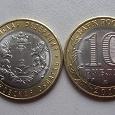 Отдается в дар 10 рублей Ульяновская область