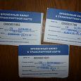 Отдается в дар Проездные билеты метро для коллекции
