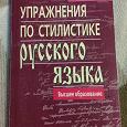 Отдается в дар Сборник упражнений по стилистике русского языка. Автор И.Б. Голуб