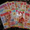 Отдается в дар Журналы для родителей «Мама и Я»(Эдипресс)