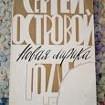 Отдается в дар книга Сергей Островский