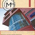 Отдается в дар Журнал «Московское наследие», №1, 2018 год
