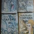 Отдается в дар Эдгар Берроуз Тарзан 2-3-4 том