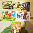 Отдается в дар Календарики«животные