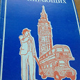 Отдается в дар журналы обучения английскому языку ЕШКО